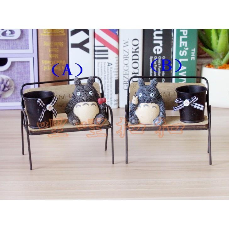 ~蝦米攏賣~簡約風格 鐵藝守護童年龍貓長椅家居裝飾 擺件龍貓筆筒龍貓座椅情人 聖誕