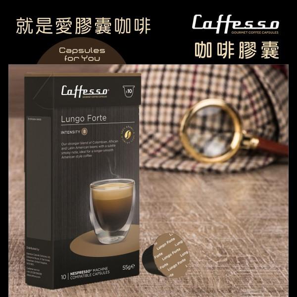 CFS 04 Caffesso Lungo Forte 咖啡膠囊☕Nespresso 機