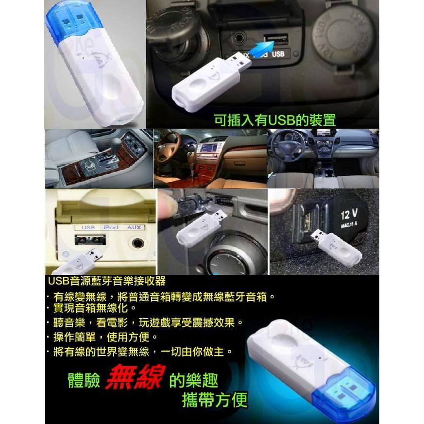 購滿意創新USB 藍芽4 0 音樂無線音頻接收器無限音源藍芽音頻發射器音源轉換線騎士音樂轉