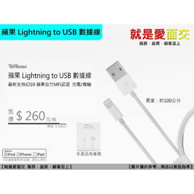 ~ ~~就是愛面交~Apple 蘋果充電傳輸線官方 線iphone 8pin lightn