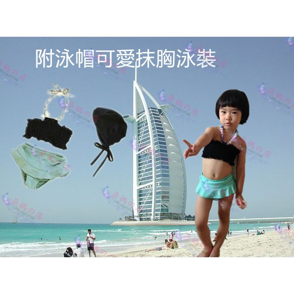 韓國 款附泳帽分體式女童泳裝小清新串珠吊帶抹胸分體泳衣蛋糕裙泳裝泳圈中小童泳衣泳裙泳裝比基