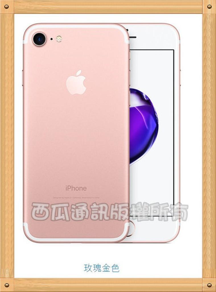 ~西瓜通訊~ 未拆IPHONE7 IPHONE 7 I7 玫瑰金粉色128GB 版4 7