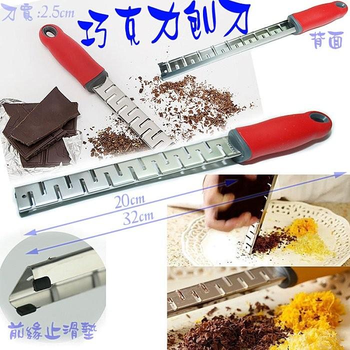 ~大牌~巧克力刨屑刀刨花刀刮屑刀芝士起司刨刨刀黑森林蛋糕刨刀