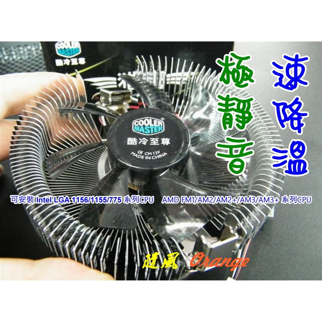 ~絕對 ~酷媽Cooler Master CPU 散熱器風扇酷冷CPU 風扇支援1155