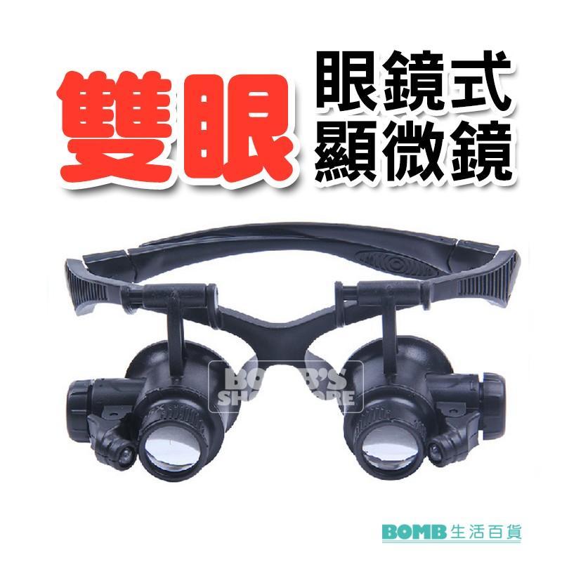~立達~雙眼眼鏡式放大鏡顯微鏡LED 燈放大10 20 倍鑑定鴿眼珠寶玉石鑑識鐘錶維修古物