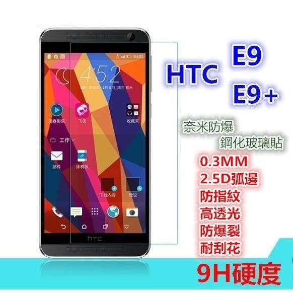 LG V10 HTC E9 E9 E9Plus 玻璃貼玻璃膜鋼化玻璃貼保護貼V10 玻璃貼