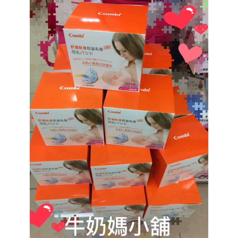 Combi 舒適貼身防溢母乳墊36 片