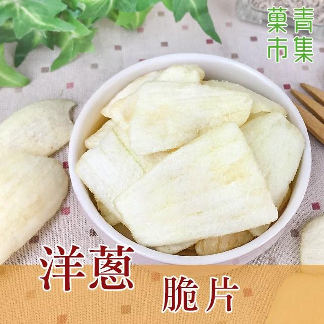 洋蔥脆片80g ~菓青市集~