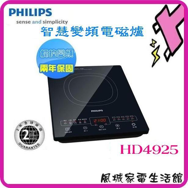 可全家取貨附發票 2 年 PHILIPS 飛利浦智慧變頻電磁爐HD 4925 HD4925