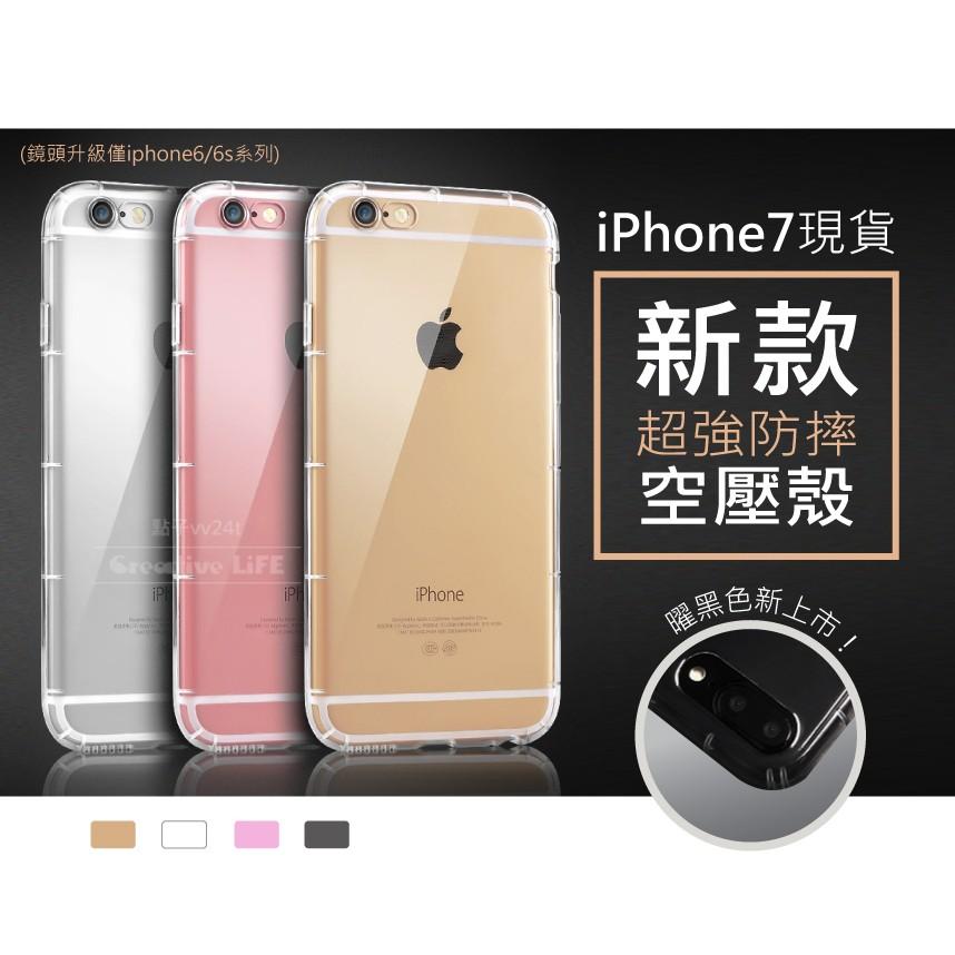 ~當日出貨~ !超強防摔空壓殼Apple 蘋果iPhone6 6s i7 Plus i5s