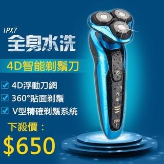 剃鬚刀刮鬍刀充電式刮鬍刀電動刮鬍刀修鬢器電動式鬍鬚刀電動刮鬍修鬢角剃刀CW61