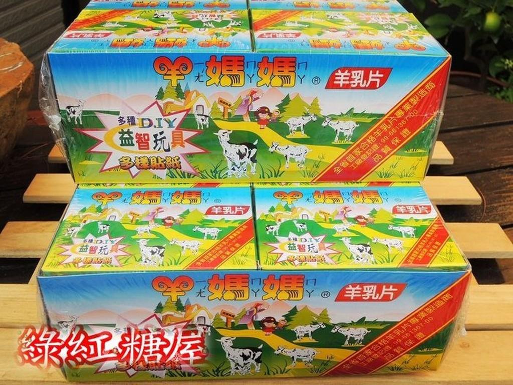 ~綠紅糖屋~懷舊童趣系~羊媽媽羊乳片24 入盒小~115 元 牛乳片小朋友生日分享一盒剛剛