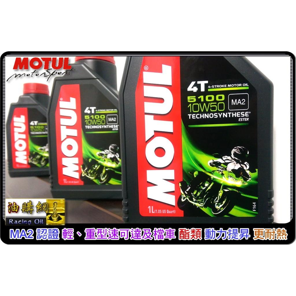 ~油購網~Motul 4T 犘特5100 10w50 機車機油4 行程MA2 酯類新包裝更