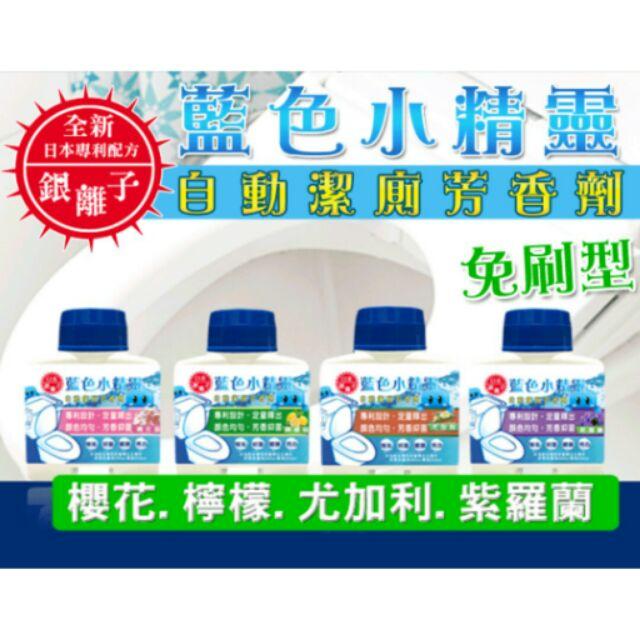 藍色小精靈200ml 自動潔廁芳香劑加大馬桶自動芳香抑菌劑