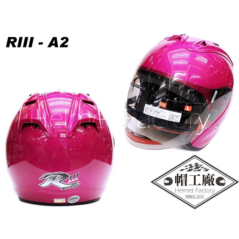帽工廠R 牌R3 A2 桃紅~11 色~送鏡片類Arai LUBRO ONZA SBK C