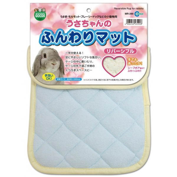 Marukan ~可手洗兩用兔兔睡墊~保暖舒適MR 290