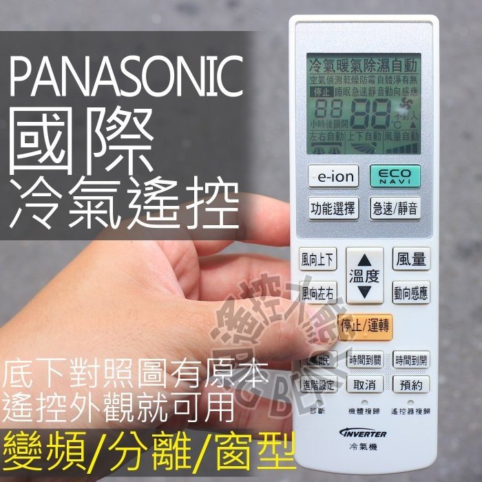 ECO NAVI 國際變頻冷氣遙控器E ion 17 合1 變頻冷暖分離式窗型C8024