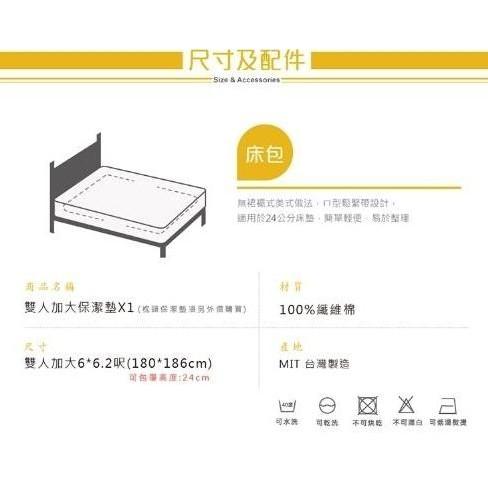 3M 專利雙認証防水保潔墊雙人加大床包6 6 2 呎不含枕套喔