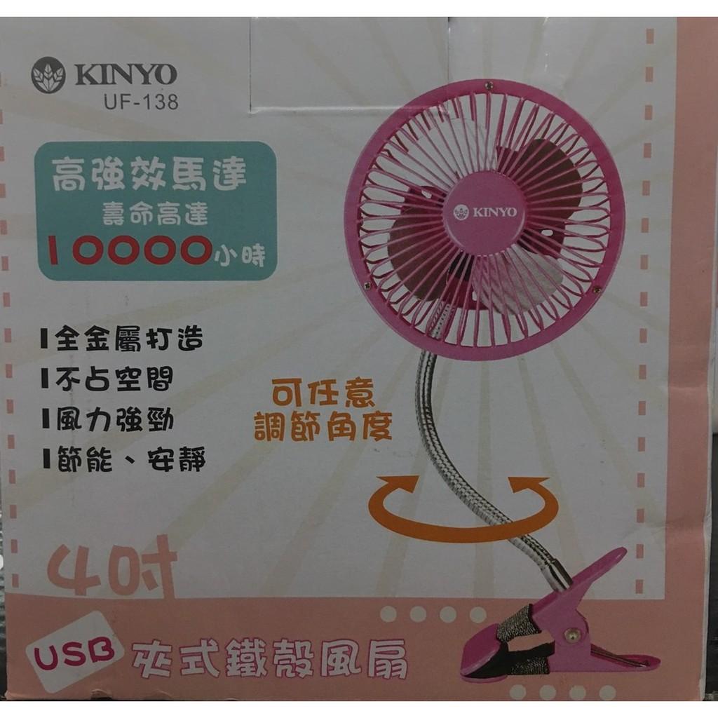 KINYO 耐嘉USB 4 吋夾式鐵殼風扇UF 138
