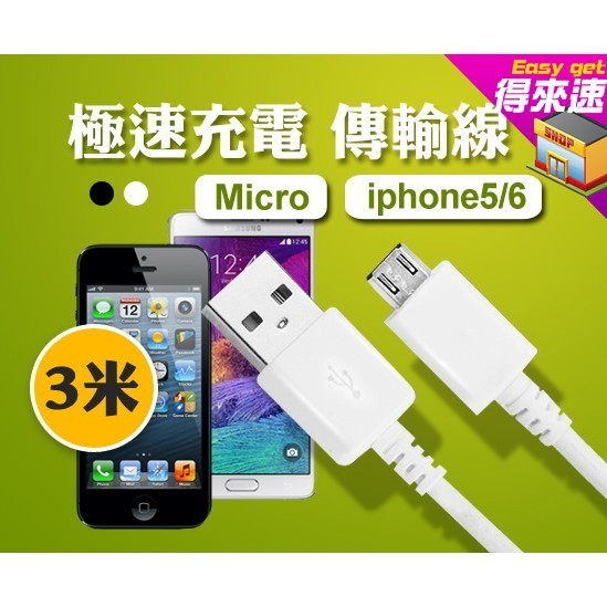 Hang 極速充電拉不斷傳輸線加長3 米充電傳輸耐拉 Micro Usb iphone5