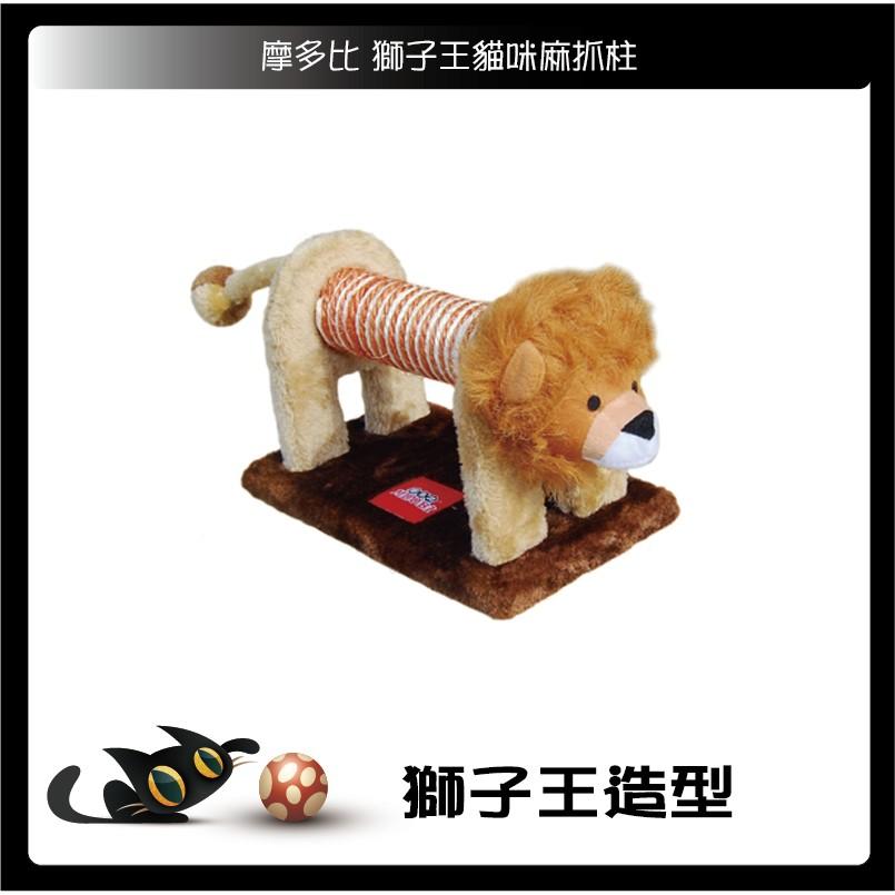 摩多比獅子王貓咪麻抓柱 399 元