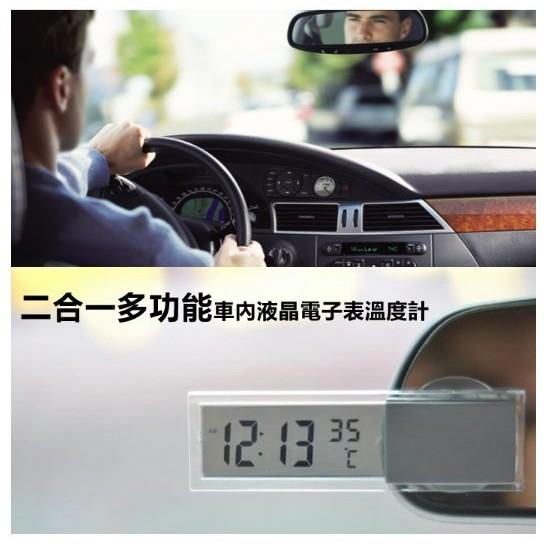 車用家用二合一多 車內液晶電子表溫度計吸盤式電子時鐘