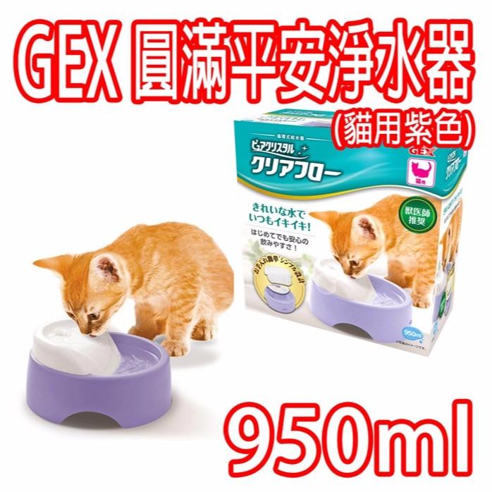GEX ~紫色愛貓圓滿平安濾淨飲水皿950ml ~淨水器貓用飲水器
