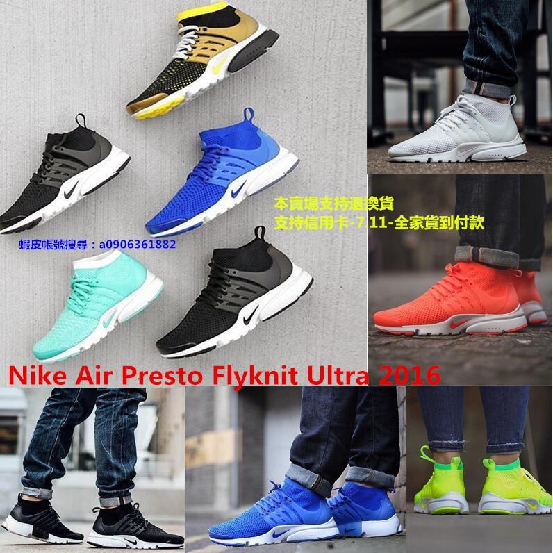 Nike Air Presto Flyknit Ultra 耐克王2016 款網面透氣跑步