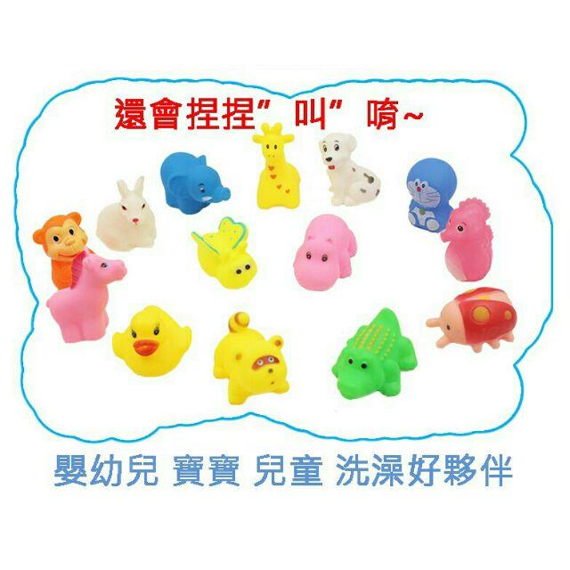 ~一隻不到10 元~14 隻啾啾叫玩具洗澡玩具嬰幼兒寶寶兒童洗澡好夥伴