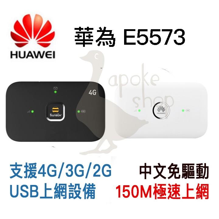 4G Wifi 分享E5573 華為國際版無線行動網卡中華遠傳亞太 之星3G E8372