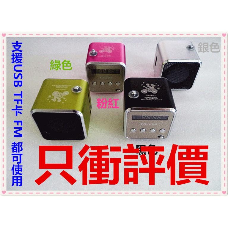 狂賣百顆 音樂播放器可插卡USB 音箱MP3 小音響迷你喇叭隨身喇叭