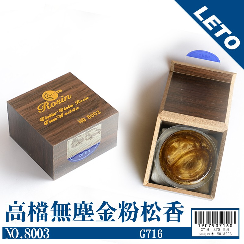 LETO 高檔銅粉松香NO 8003 精緻木盒松香提琴小提琴大提琴二胡G716