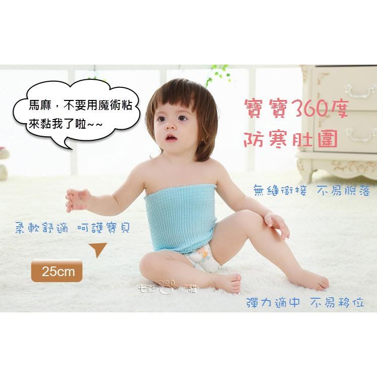 寶寶肚圍超彈性肚圍多 伸縮彈性防踢被兒童肚圍肚兜無縫針織腹卷腹圍嬰兒護肚圍束腹帶新生兒彌月