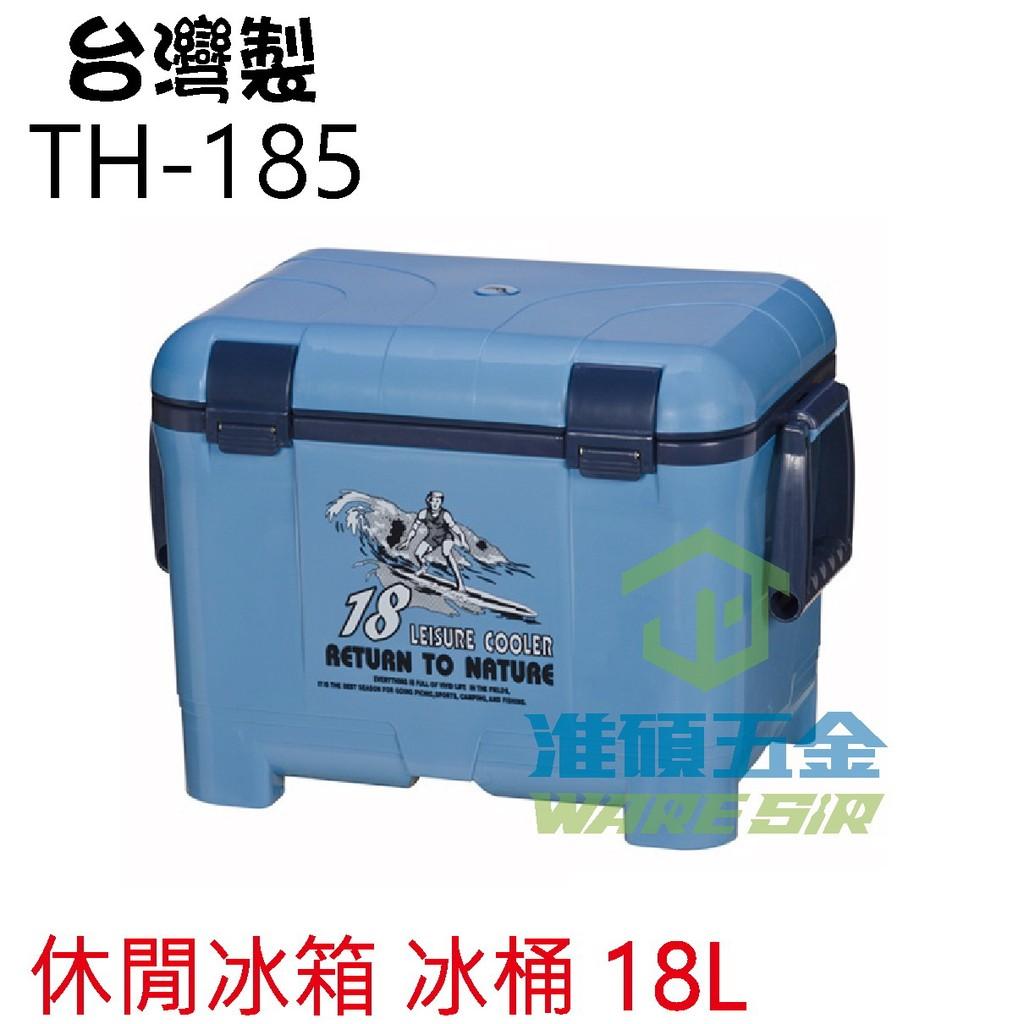 ~淮碩 ~〔附發票〕TH 185 休閒冰箱冰桶18L  釣魚冰桶保冰桶保冷冰箱露營用行動冰