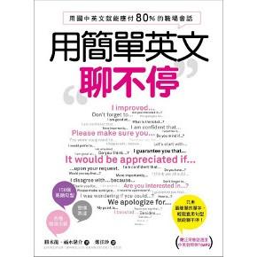 ❗️75 折❗️用簡單英文聊不停:用國中英文就能應付80 %的職場會話附中英對照例句MP3