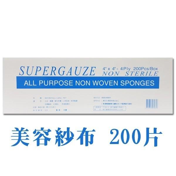 SUPERGAUZE 美容巾洗臉紗布清潔卸妝美容乾濕兩用200 枚盒超取~抹香鯨美妝~