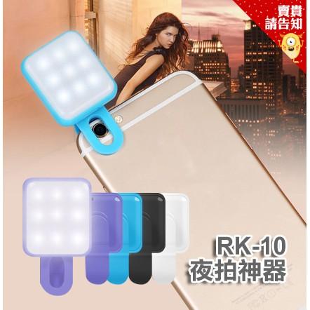 超迷你 美肌神器手機 補光燈RK 10 夾式兩段式調整光線LED 桿蓄電充電手電筒賣貴請告