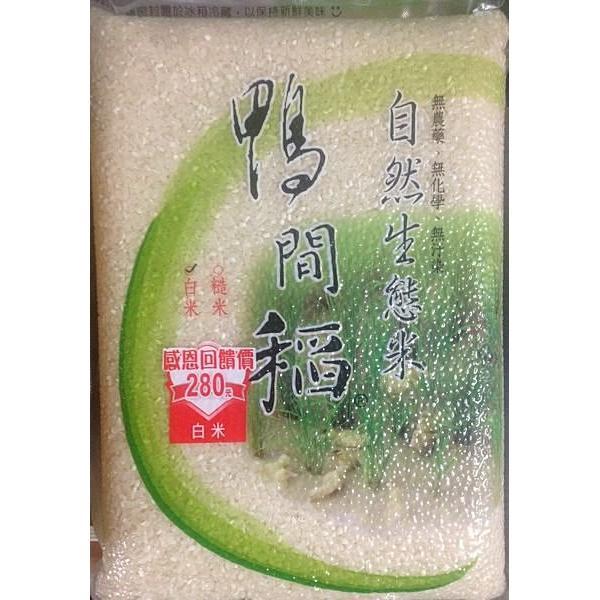 阿邦小舖泉順鴨間稻有機白米3kg