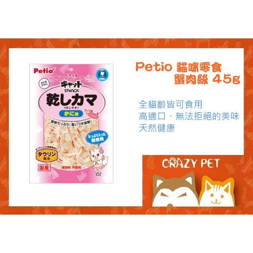 CRAZY PET Petio 派地奧貓咪零食蟹肉絲45g