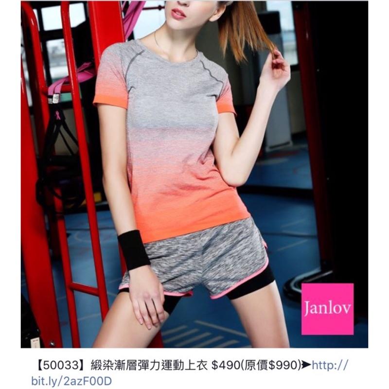 桑妮的寶物箱漸層彈力 上衣速乾衣圓領短袖T 恤瑜伽健身上衣~二件合購 中~