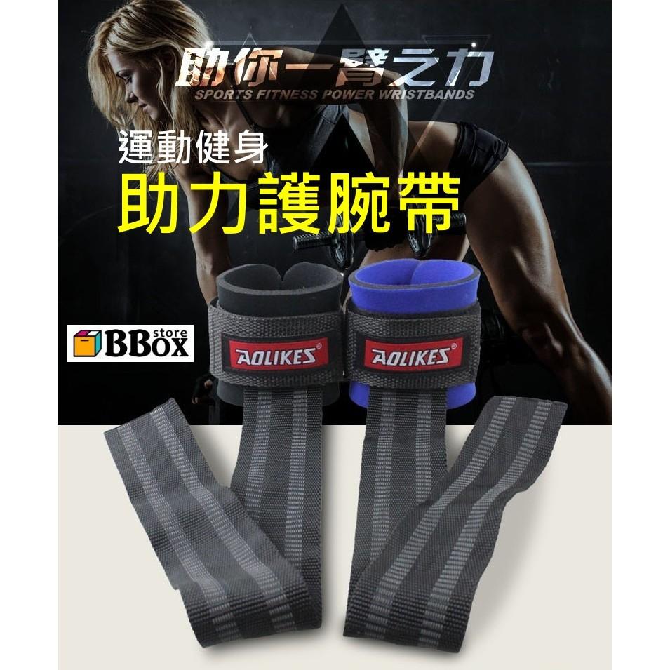 ~助力護腕帶一對~助力帶握力帶防滑顆粒 護腕借力拉力帶健身手套健身房 訓練~BBOX ~