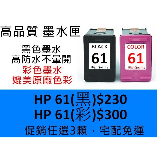 HP 61 黑61 彩色墨水匣1010 1510 2620 ENVY4500 , 21 9
