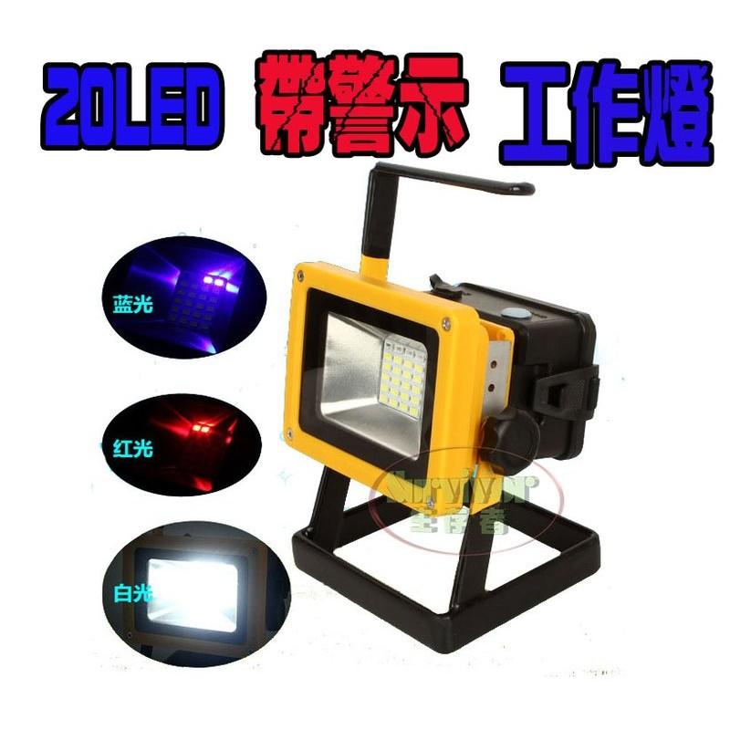 20 2 2LED 紅綠閃光警示燈泛光手提工作燈手提燈支架燈露營燈手提探照燈LED 投射燈