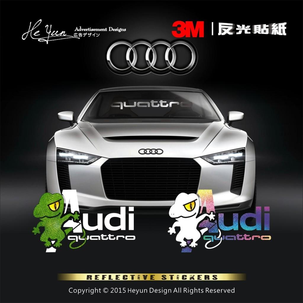3M 反光貼紙 販售奧迪Audi quattro 壁虎貼紙A1 A3 A4 A5 A6 A