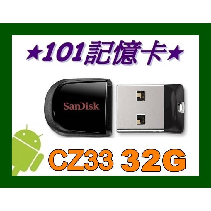 101 ~ 貨Sandisk 32G 32GB CZ33 Cruzer Fit USB 2