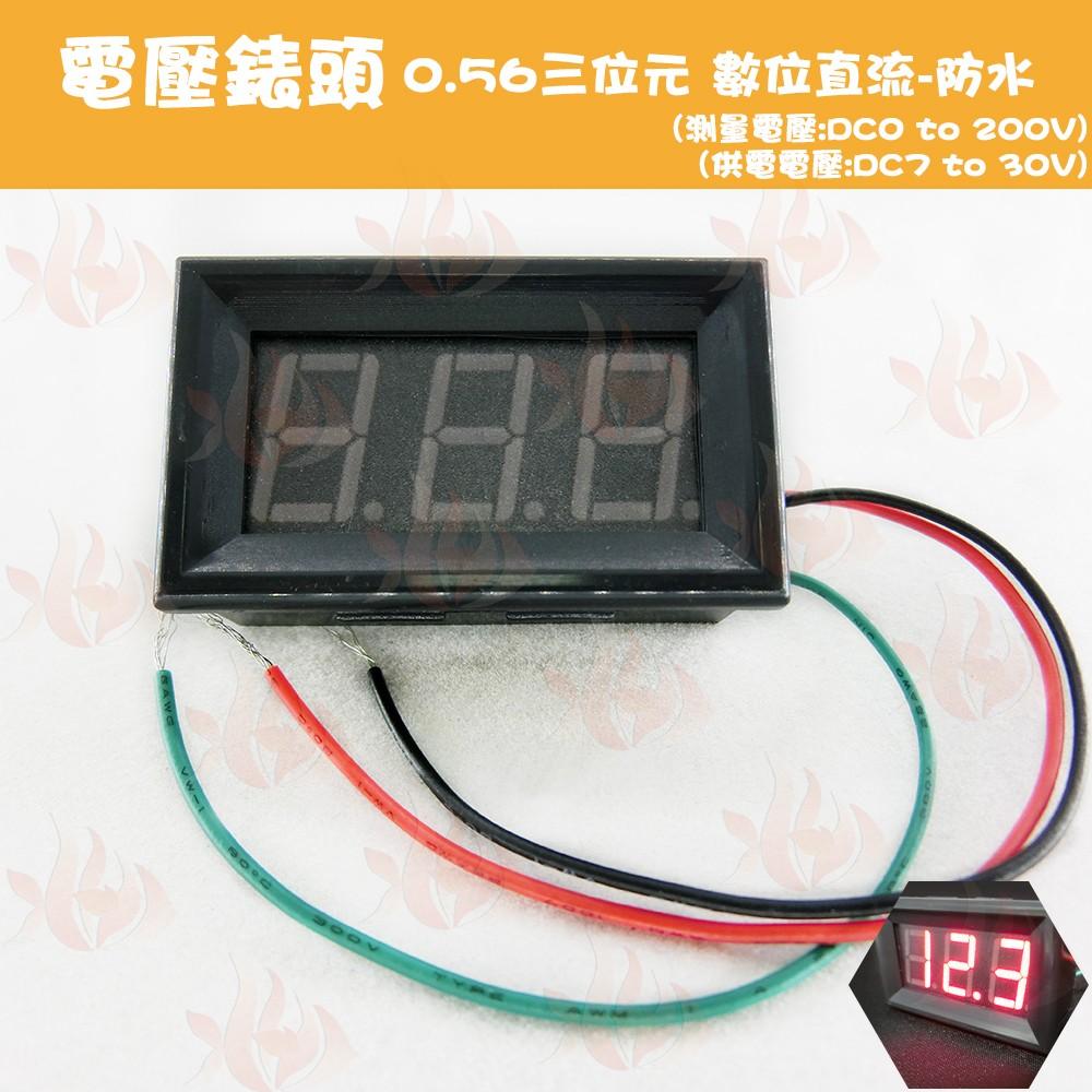 火焱魚~錶頭~0 56 三位元LED 直流電壓錶頭紅色0 200V 電錶儀錶電壓顯示