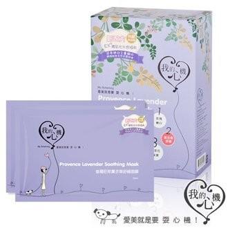 ~Yuffie 優品美妝~我的心機普羅旺斯薰衣草舒緩面膜10 入買6 盒以上每件110 系