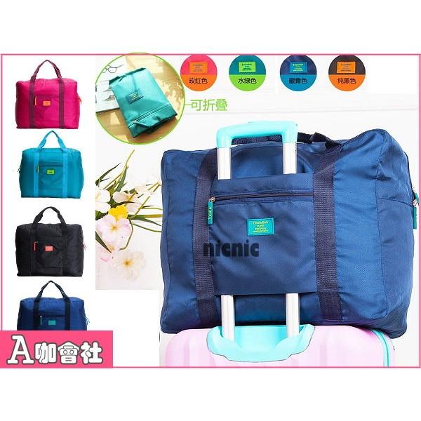 ~╮元町小舖╭~ 韓國出行箱包旅行整理行李袋防水可折疊式大容量旅遊收納包