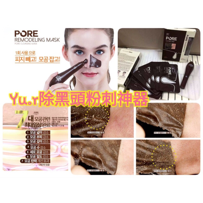~韓國PORE Remodeling mask 毛孔收縮去黑頭清潔重塑膜