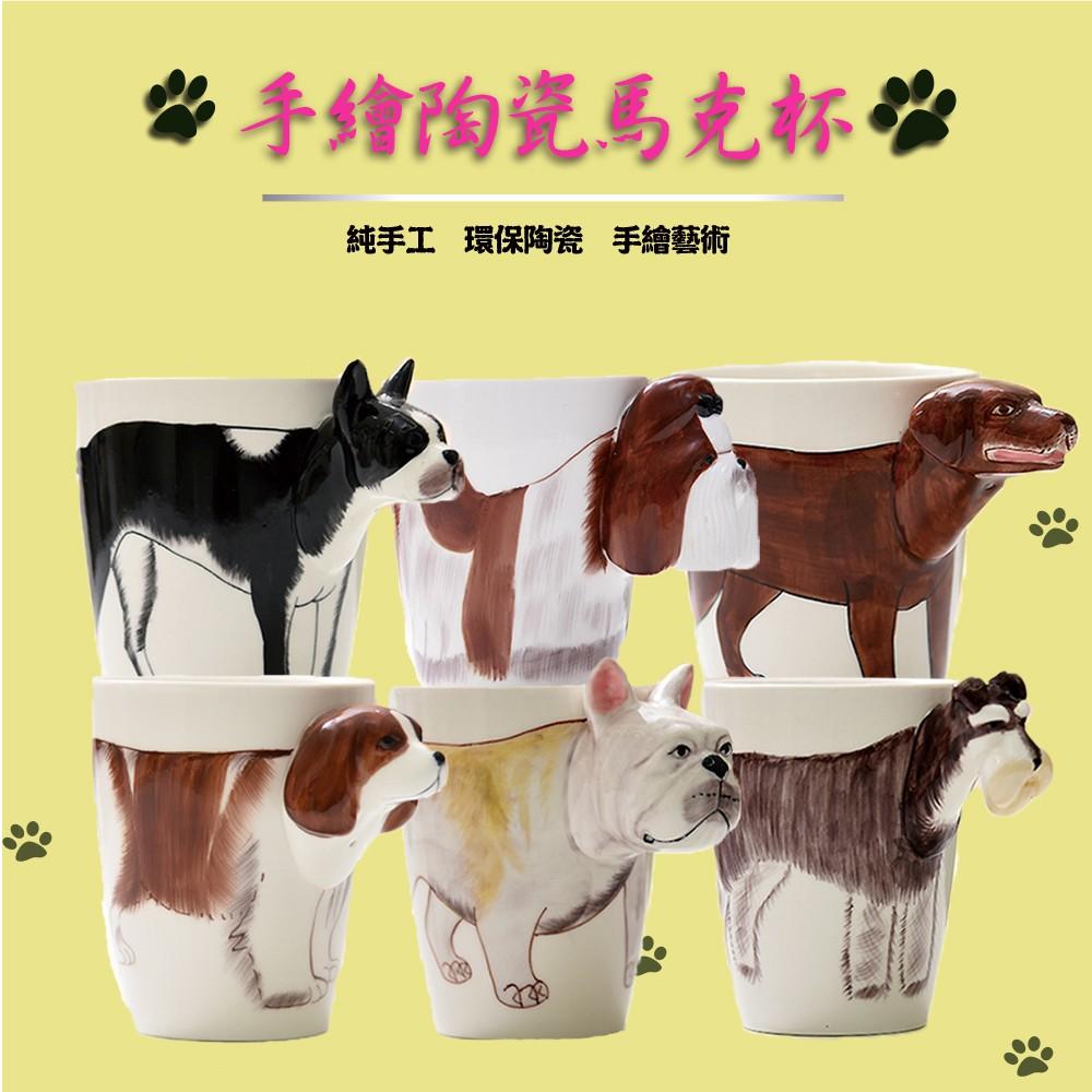 立體寵物馬克杯動物陶瓷杯3D 馬克杯 馬克杯多款 可挑